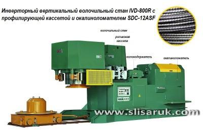 IVD-800R (для проволоки с периодическим профилем)