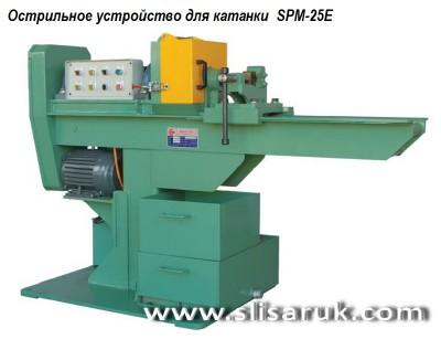 SPM-25E