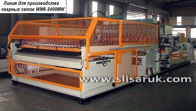 WM6-2400MW-С