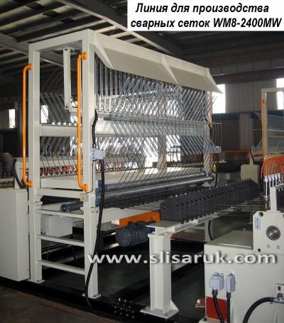 WM8-2400MW
